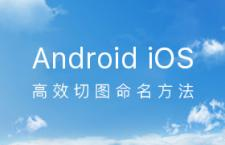 Android iOS 高效切图命名方法!
