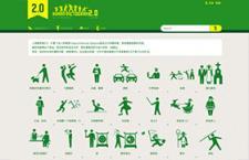 人物动作剪影网站:pictogram2