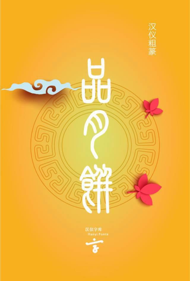 9款汉仪中国风中文字体