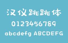 汉仪跳跳体,中文字体