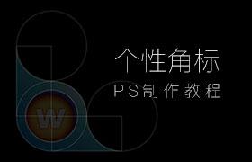 PS教程:个性app角标制作