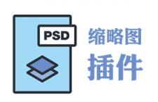 PSDico:Photoshop缩略图补丁