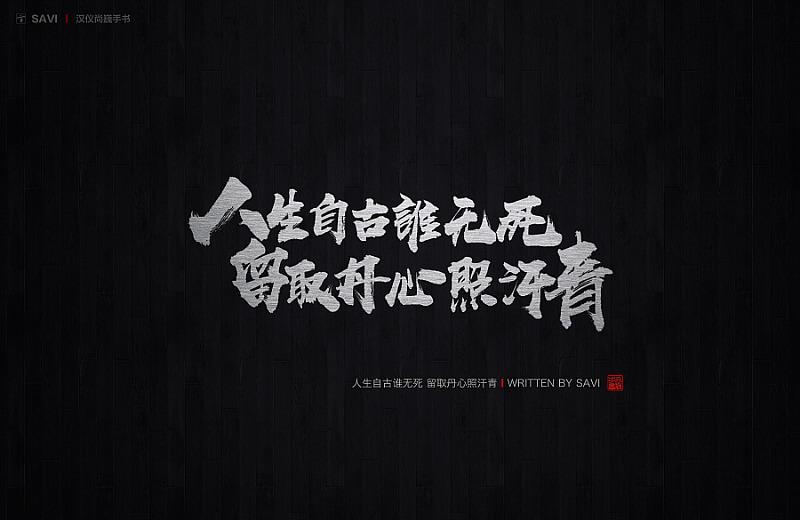 汉仪尚巍手书,霸气外露的书法字体