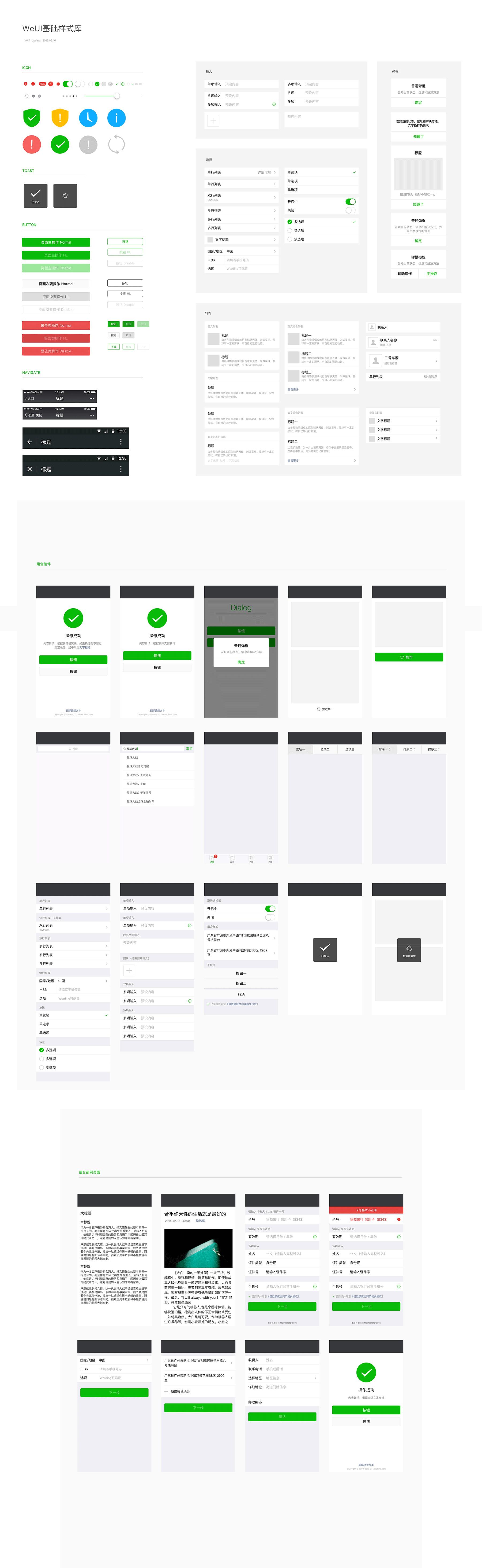微信设计规范模版,PSD sketch源文件