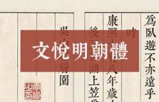 文悦古典明朝体,中文字体