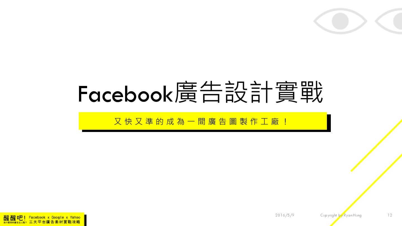 Facebook广告素材实战攻略