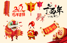 50张鸡年春节PNG素材合集