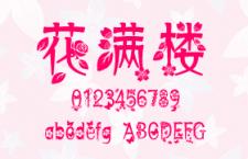 花满楼,中文字体