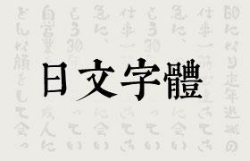 日文字体合集