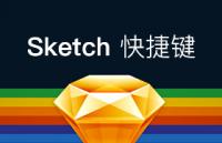 Sketch 快捷键常用表