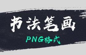 5套高清书法笔画,PNG格式