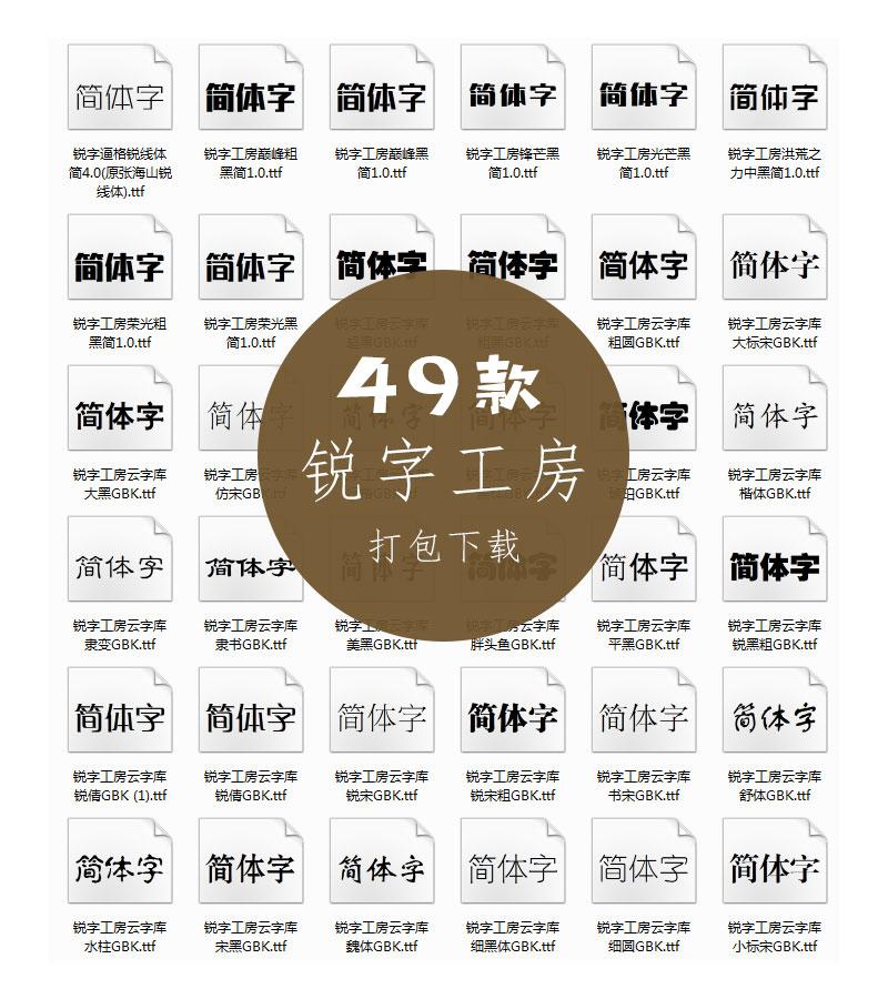 49款锐字工房字体,打包下载