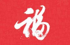 10张福字PNG素材