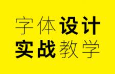字体设计中的几种技巧与方法