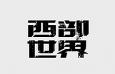 字体设计:制作残旧字体效果