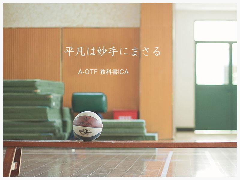 10款小清新风格 日文字体合集