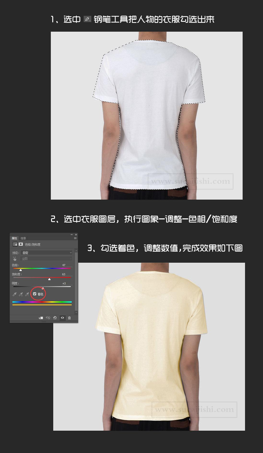 PS教程:给白色衣服替换颜色