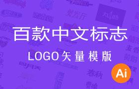 百款中文LOGO矢量模版 AI源文件
