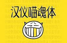 汉仪喵魂体字体,个人非商用版