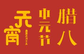 6例节日字体设计,AI源文件