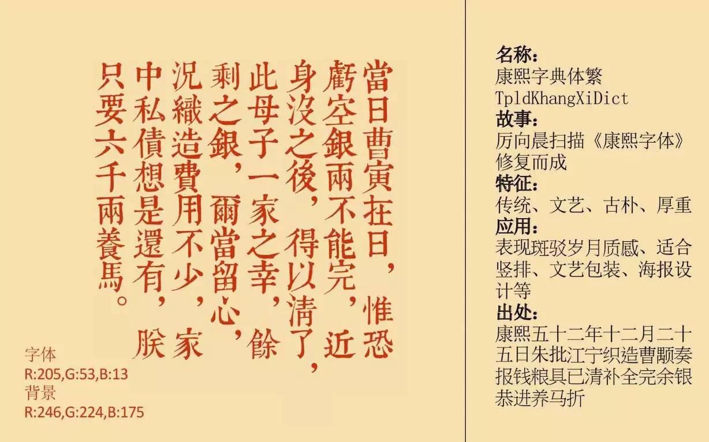 12款古典中文字体