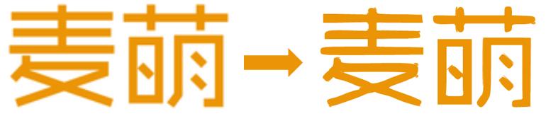 位图转矢量图,常用的3种方法