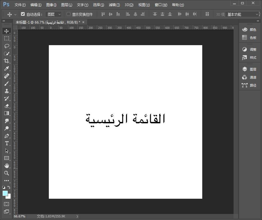 Photoshop 正确输入阿拉伯语的方法