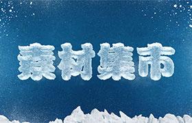 冰霜特效字体PS样式,PSD源文件