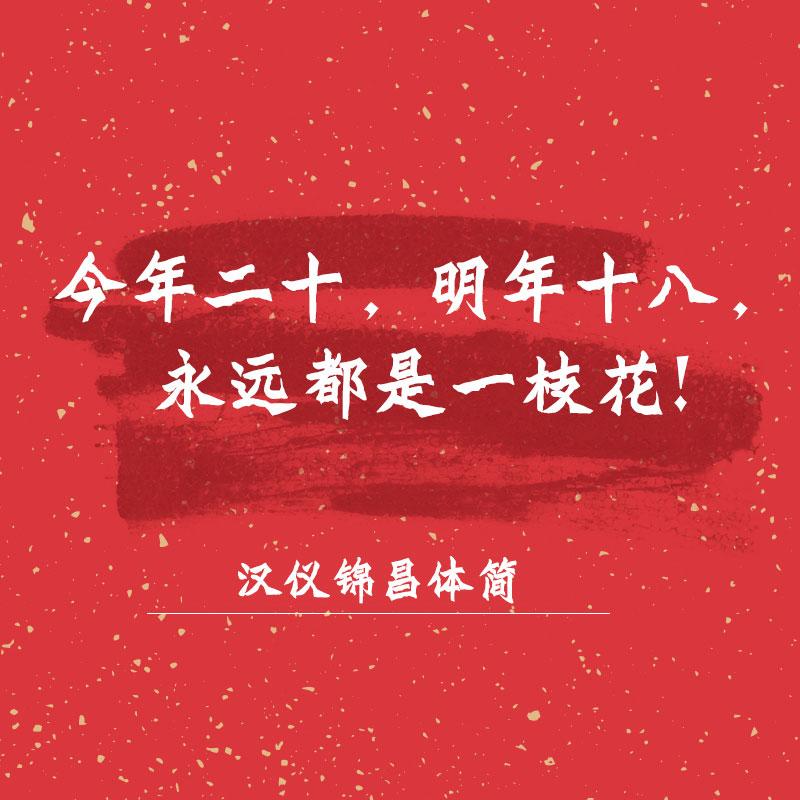 10款汉仪年味十足的新春字体