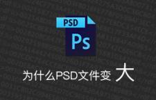 几个图层,为什么PSD文件这么大?