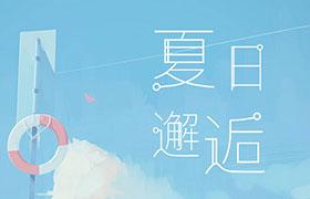 6款个性中文字体合集