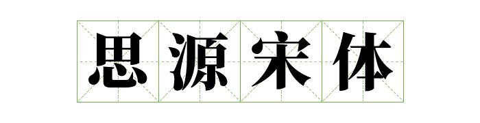 免费商用中英文字体有哪些?