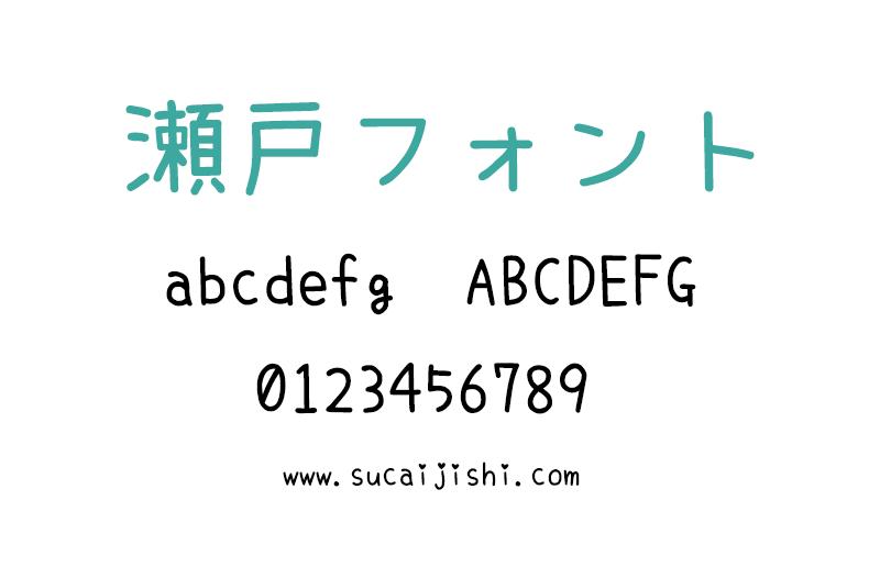 濑户字体,免版权多语言字体