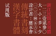 浙江民间书刻体,繁体中文字体