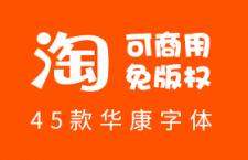 淘宝可商用免版权45款华康字体,打包下载