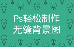 PS教程:制作无缝背景图