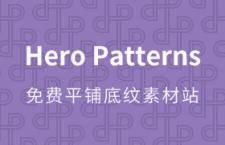 Hero Patterns:免费平铺底纹素材站