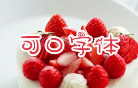 4款可口中文字体