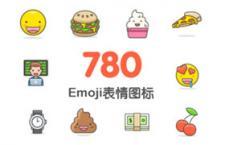 788枚矢量Emoji表情图标,AI sketch源文件