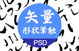 设计必备!书法笔画矢量素材,PSD源文件