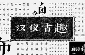 中国风字体:汉仪古趣