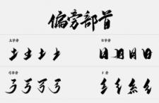 高清书法偏旁部首,PNG格式
