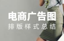 实用电商banner排版样式总结