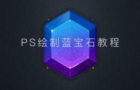 PS教程:绘制质感蓝宝石