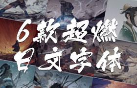 6款超燃日文字体
