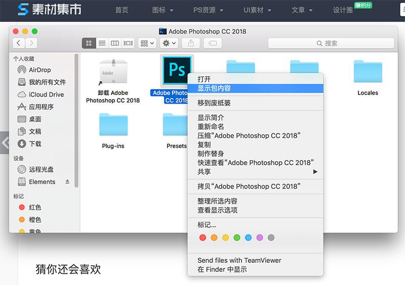 Mac版本 Photoshop CC 2018官方安装教程+破解补丁