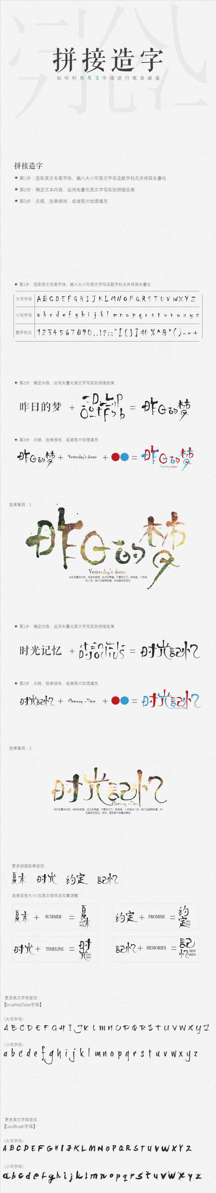字体设计:用英文字体拼接造字