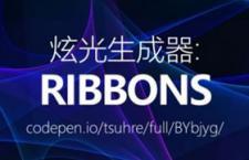 Ribbons:炫光生成器