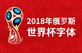 Dusha:2018俄罗斯世界杯英文字体