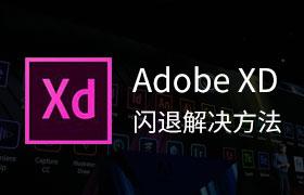Win10 Adobe XD打开后白屏,3秒后闪退的解决方法